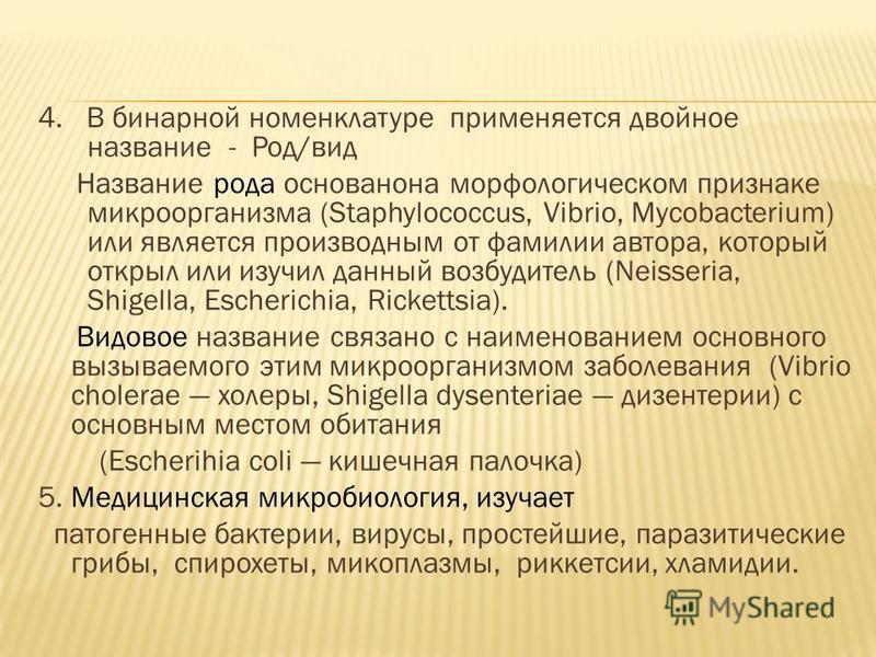 4. В бинарной номенклатуре применяется двойное название - Род/вид Название рода основанона морфологическом признаке микроорганизма (Staphylococcus, Vibrio, Mycobacterium) или является производным от фамилии автора, который открыл или изучил данный во