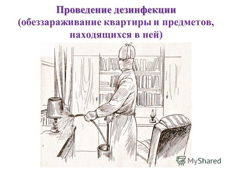 Проведение дезинфекции Проведение дезинфекции (обеззараживание квартиры и предметов, находящихся в ней)