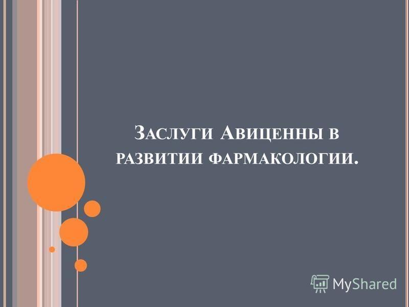 З АСЛУГИ А ВИЦЕННЫ В РАЗВИТИИ ФАРМАКОЛОГИИ.