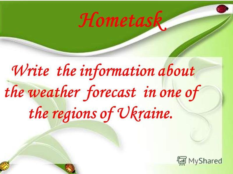 Hometask Write the information about the weather forecast in one of the regions of Ukraine.