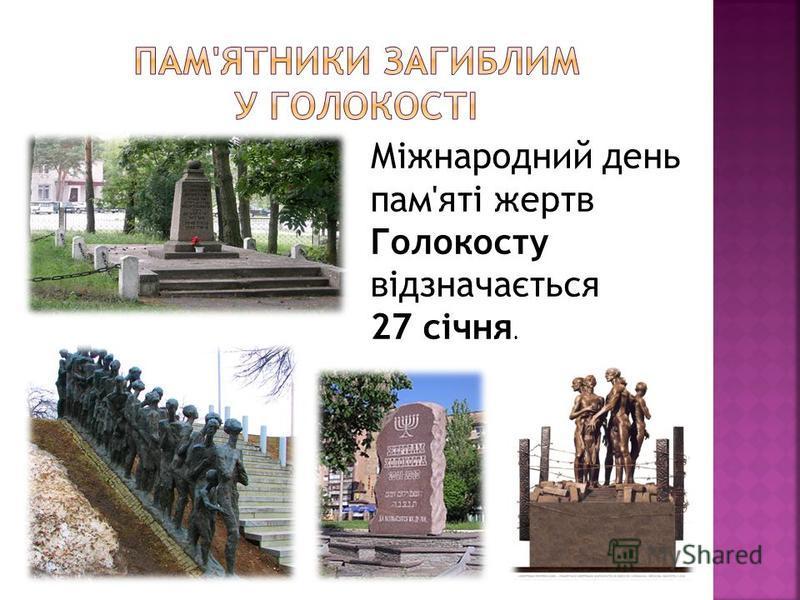 Міжнародний день пам'яті жертв Голокосту відзначається 27 січня.