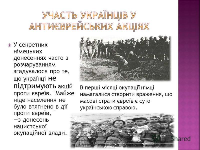У секретних німецьких донесеннях часто з розчаруванням згадувалося про те, що українці не підтримують акцій проти євреїв.