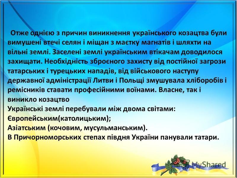 Україна в XVII столітті