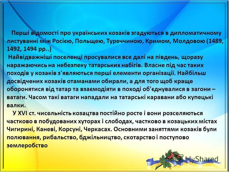Отже однією з причин виникнення українського козацтва були вимушені втечі селян і міщан з маєтку магнатів і шляхти на вільні землі. Заселені землі українським втікачам доводилося захищати. Необхідність зброєного захисту від постійної загрози татарськ
