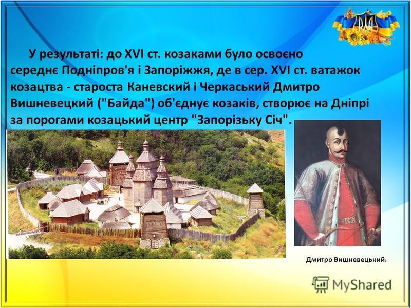 Перші відомості про українських козаків згадуються в дипломатичному листуванні між Росією, Польщею, Туреччиною, Кримом, Молдовою (1489, 1492, 1494 рр..) Найвідважніші поселенці просувалися все далі на південь, щоразу наражаючись на небезпеку татарськ