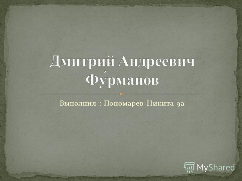 Выполнил : Пономарев Никита 9 а