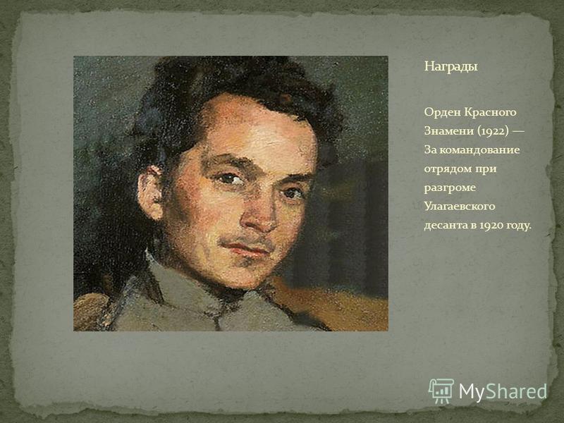 Орден Красного Знамени (1922) За командование отрядом при разгроме Улагаевского десанта в 1920 году.