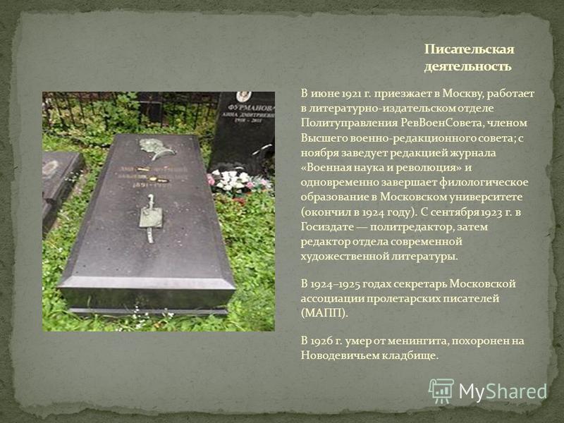 В июне 1921 г. приезжает в Москву, работает в литературно-издательском отделе Политуправления Рев ВоенСовета, членом Высшего военно-редакционного совета; с ноября заведует редакцией журнала «Военная наука и революция» и одновременно завершает филолог