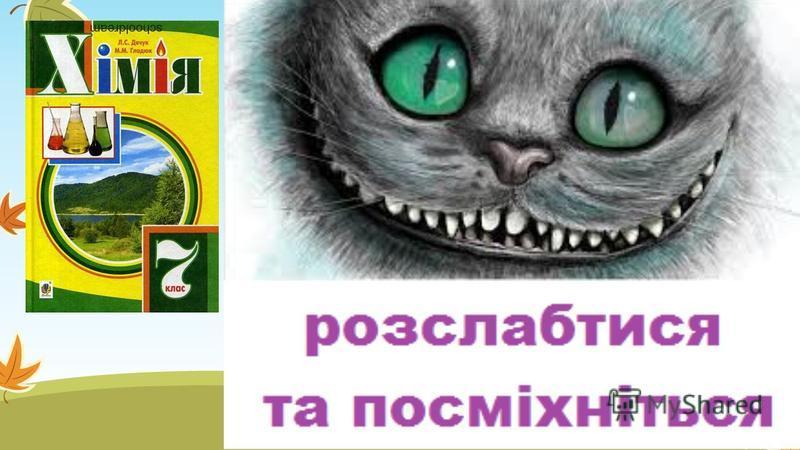 Вітаю вас ! Вчитель хімії Макієнко Оксана Олексіївна 7-1
