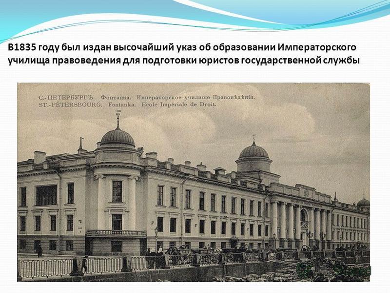 В1835 году был издан высочайший указ об образовании Императорского училища правоведения для подготовки юристов государственной службы