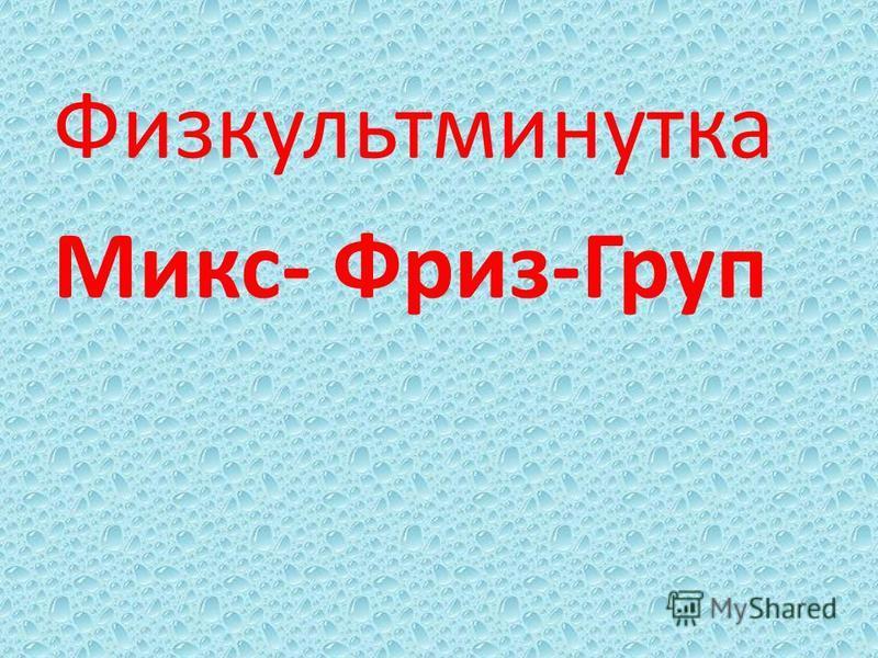Физкультминутка Микс- Фриз-Груп