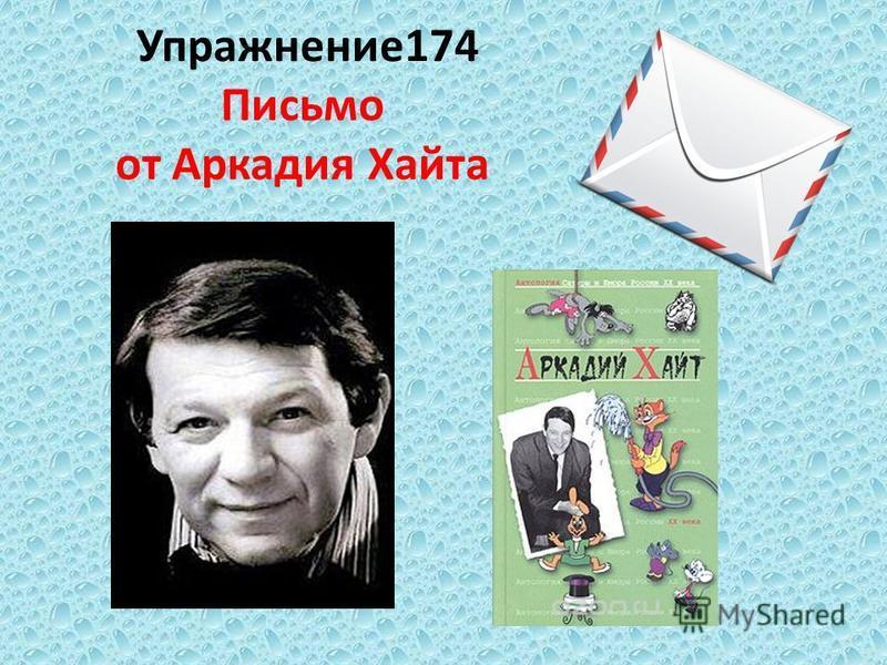 Упражннеие 174 Письмо от Аркадия Хайта