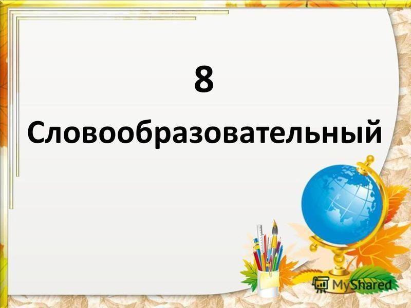 8 Словообразовательный