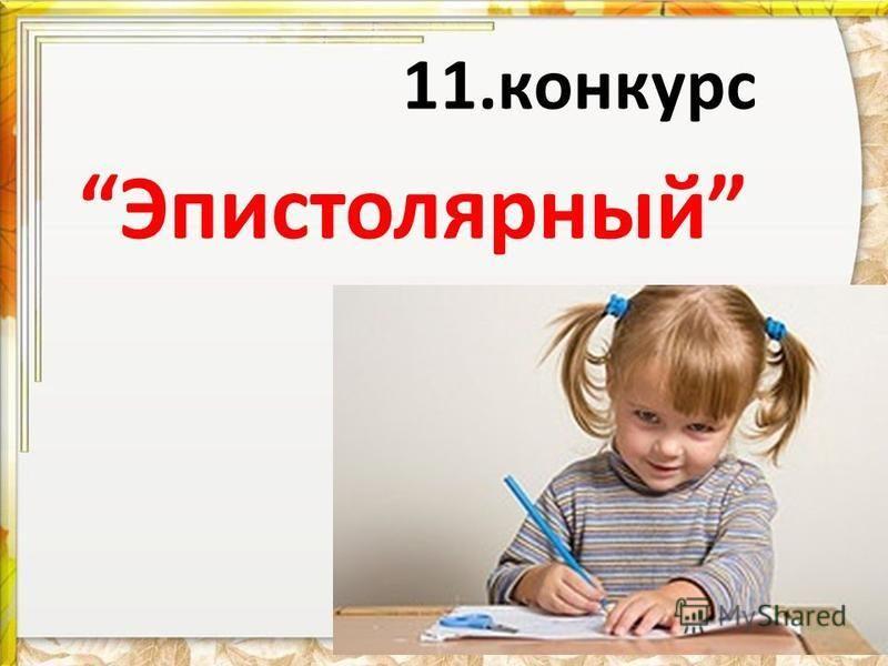 11. конкурс Эпистолярный