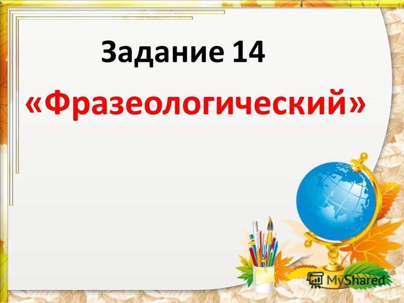 Задание 14 «Фразеологический»