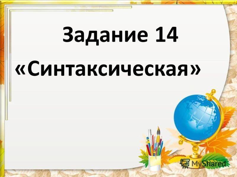 Задание 14 «Синтаксическая»