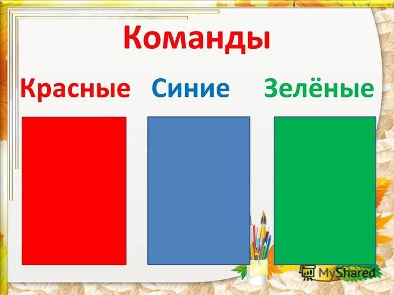 Команды Красные Синие Зелёные