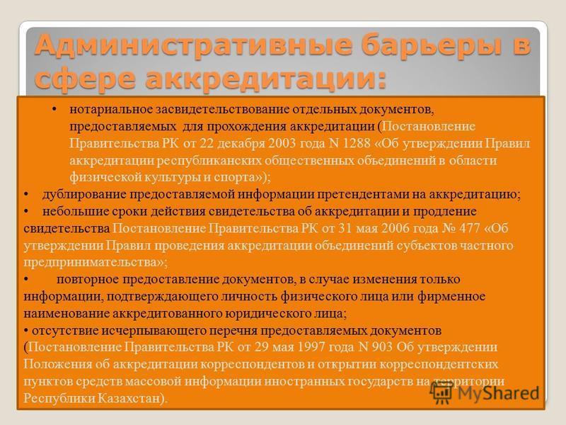 Административные барьеры в сфере аккредитации: 4 нотариальное засвидетельствование отдельных документов, предоставляемых для прохождения аккредитации (Постановление Правительства РК от 22 декабря 2003 года N 1288 «Об утверждении Правил аккредитации р