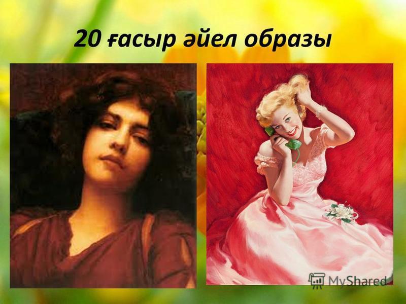 20 ғасыр әйел образы