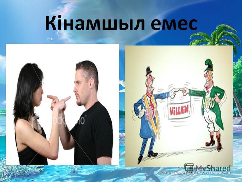 Кінамшыл емс