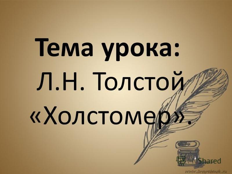 Тема урока: Л.Н. Толстой «Холстомер».