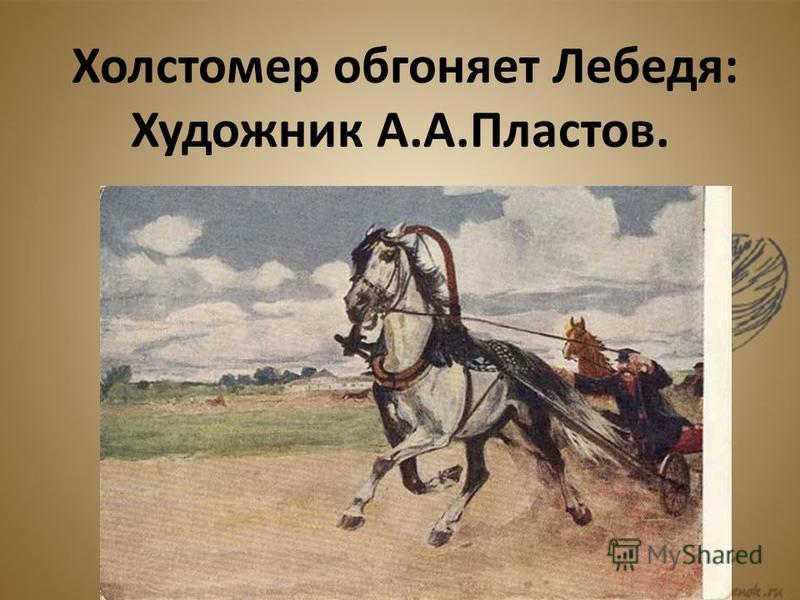 Холстомер обгоняет Лебедя: Художник А.А.Пластов.