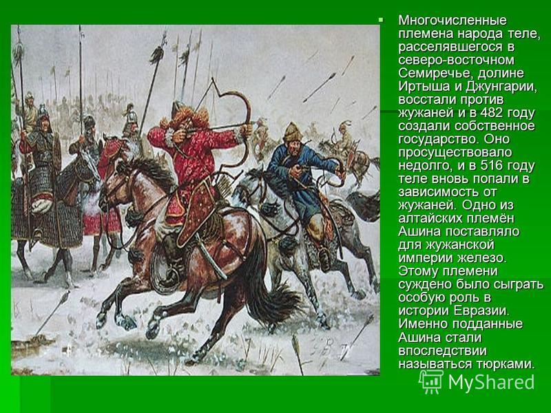 Многочисленные племена народа теле, расселявшегося в северо-восточном Семиречье, долине Иртыша и Джунгарии, восстали против жужаней и в 482 году создали собственное государство. Оно просуществовало недолго, и в 516 году теле вновь попали в зависимост