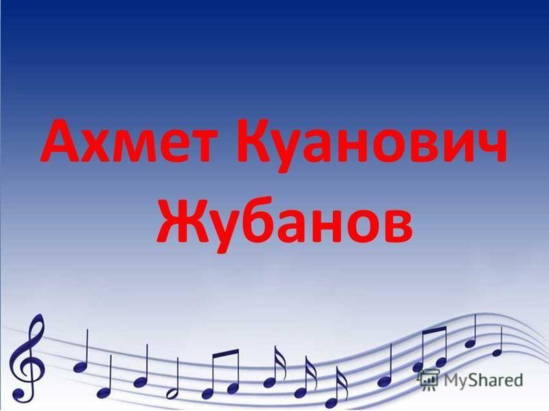 Ахмет Куанович Жубанов