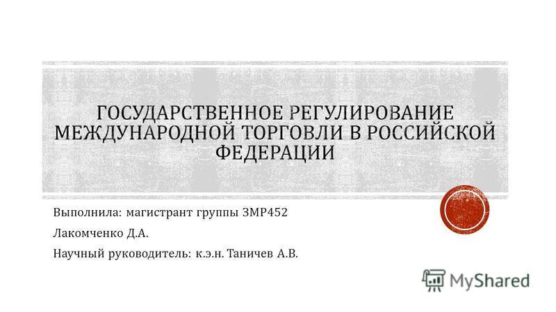 Выполнила : магистрант группы ЗМР 452 Лакомченко Д. А. Научный руководитель : к. э. н. Таничев А. В.