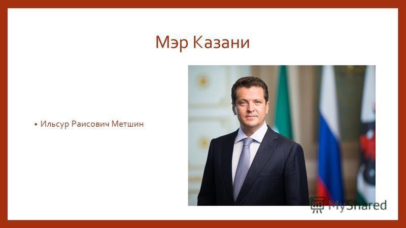 Мэр Казани Ильсур Раисович Метшин