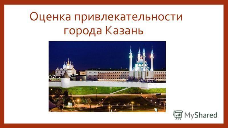 Оценка привлекательности города Казань
