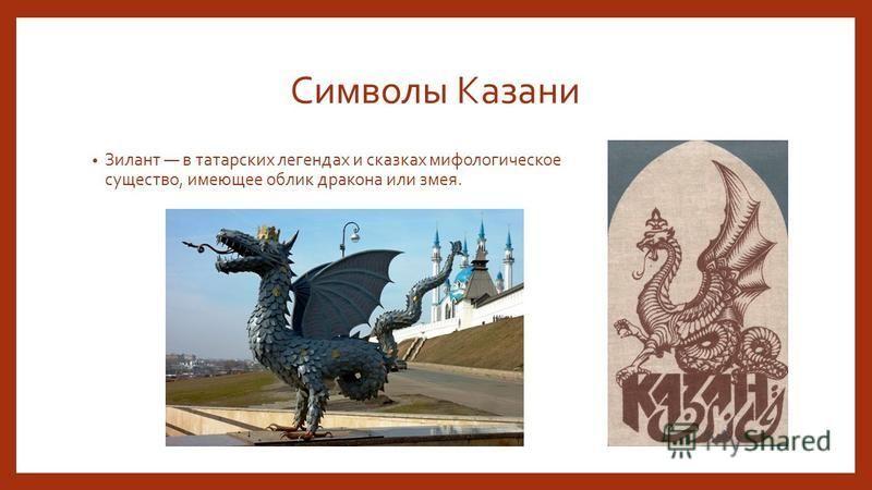 Символы Казани Зилант в татарских легендах и сказках мифологическое существо, имеющее облик дракона или змея.