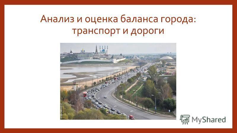 Анализ и оценка баланса города: транспорт и дороги