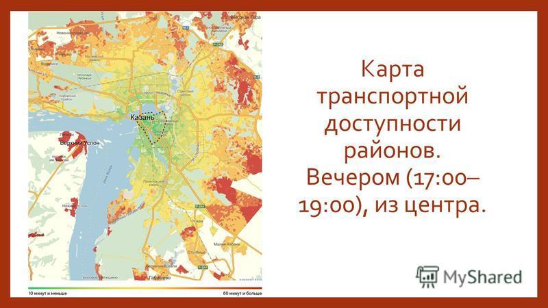 Карта транспортной доступности районов. Вечером (17:00– 19:00), из центра.