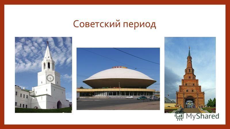 Советский период