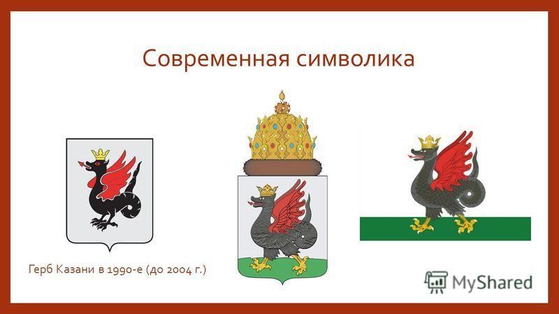 Современная символика Герб Казани в 1990-е (до 2004 г.)