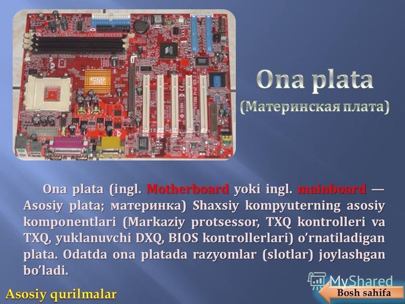 Sistema bloki asosiy xotira, protsessor va elektron sxemadan tashkil topgan. Asosiy xotira esa tezkor xotira qurilmasi (TXQ) hamda doimiy xotira qurilmasi (DXQ)dan tashkil topgan. TXQda (boshqacha nomi RAM Random Access Memory) kompyuterga kiritilgan