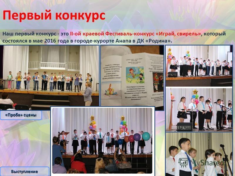 Первый конкурс Наш первый конкурс - это II-ой краевой Фестиваль-конкурс «Играй, свирель», который состоялся в мае 2016 года в городе-курорте Анапа в ДК «Родина». «Проба» сцены Выступление