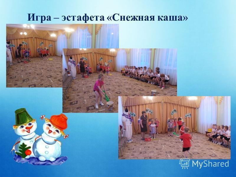 Игра – эстафета «Снежная каша»