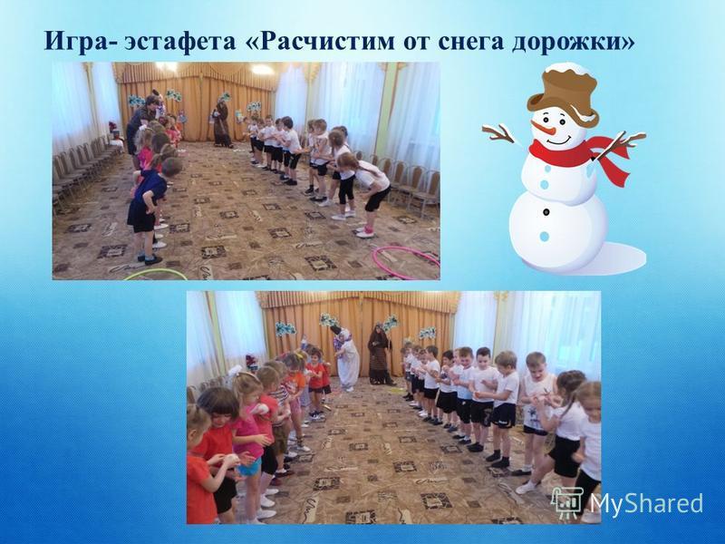 Игра- эстафета «Расчистим от снега дорожки»