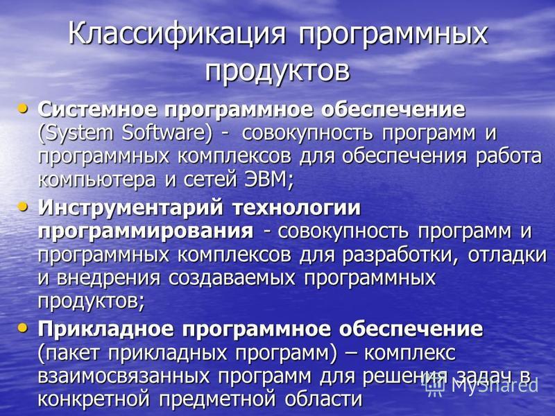Классификация программных продуктов Системное программное обеспечение (System Software) - совокупность программ и программных комплексов для обеспечения работа компьютера и сетей ЭВМ; Системное программное обеспечение (System Software) - совокупность