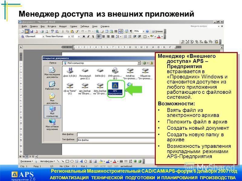 Региональный Машиностроительный CAD/CAM/APS-форум 6 декабря 2007 год АВТОМАТИЗАЦИЯ ТЕХНИЧЕСКОЙ ПОДГОТОВКИ И ПЛАНИРОВАНИЯ ПРОИЗВОДСТВА Менеджер доступа из внешних приложений Менеджер «Внешнего доступа» APS – Предприятия встраивается в «Проводник» Wind
