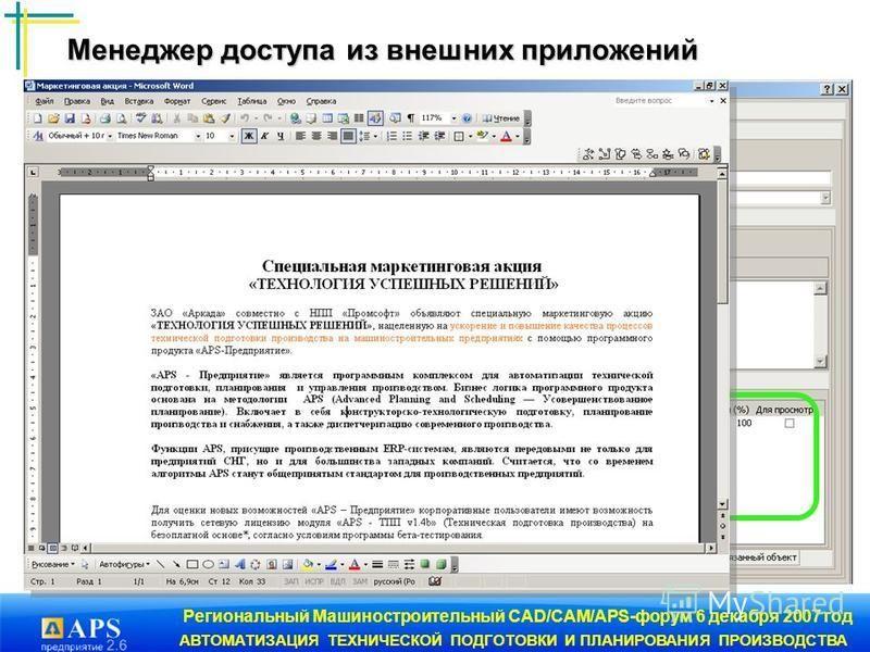 Региональный Машиностроительный CAD/CAM/APS-форум 6 декабря 2007 год АВТОМАТИЗАЦИЯ ТЕХНИЧЕСКОЙ ПОДГОТОВКИ И ПЛАНИРОВАНИЯ ПРОИЗВОДСТВА Менеджер доступа из внешних приложений