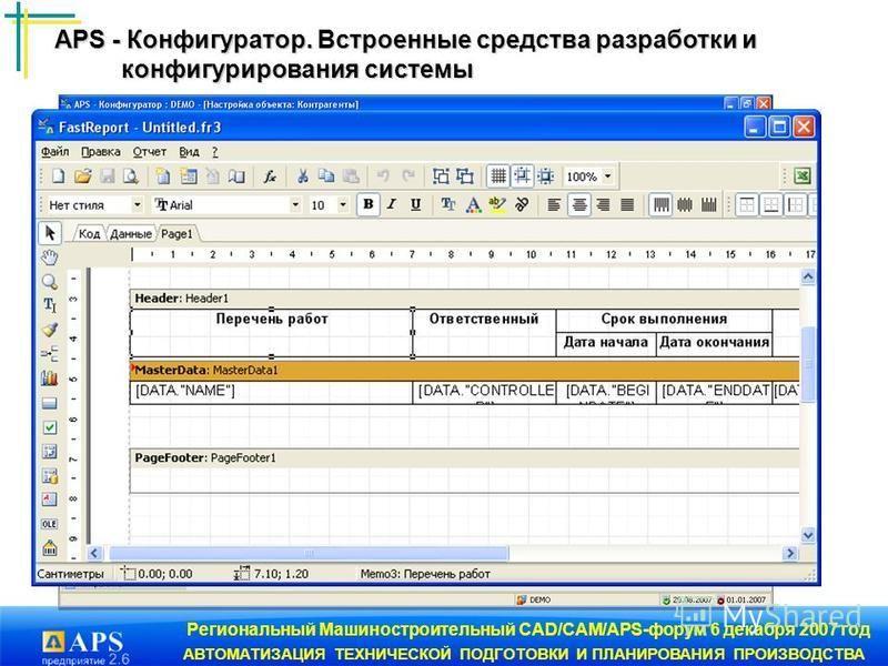 Региональный Машиностроительный CAD/CAM/APS-форум 6 декабря 2007 год АВТОМАТИЗАЦИЯ ТЕХНИЧЕСКОЙ ПОДГОТОВКИ И ПЛАНИРОВАНИЯ ПРОИЗВОДСТВА APS - Конфигуратор. Встроенные средства разработки и конфигурирования системы