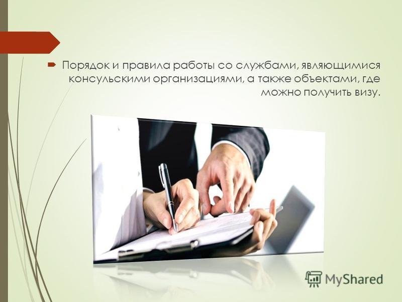 Порядок и правила работы со службами, являющимися консульскими организациями, а также объектами, где можно получить визу.