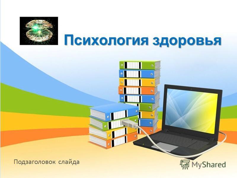 Логотип Подзаголовок слайда Психология здоровья