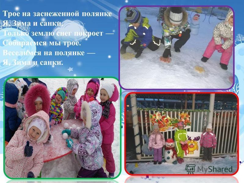Тpое на заснеженной полянке Я, Зима и санки. Только землю снег покроет Собиpаемся мы трое. Веселимся на полянке Я, Зима и санки.