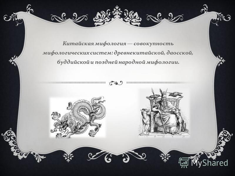 Китайская мифология совокупность мифологических систем : древнекитайской, даосской, буддийской и поздней народной мифологии.