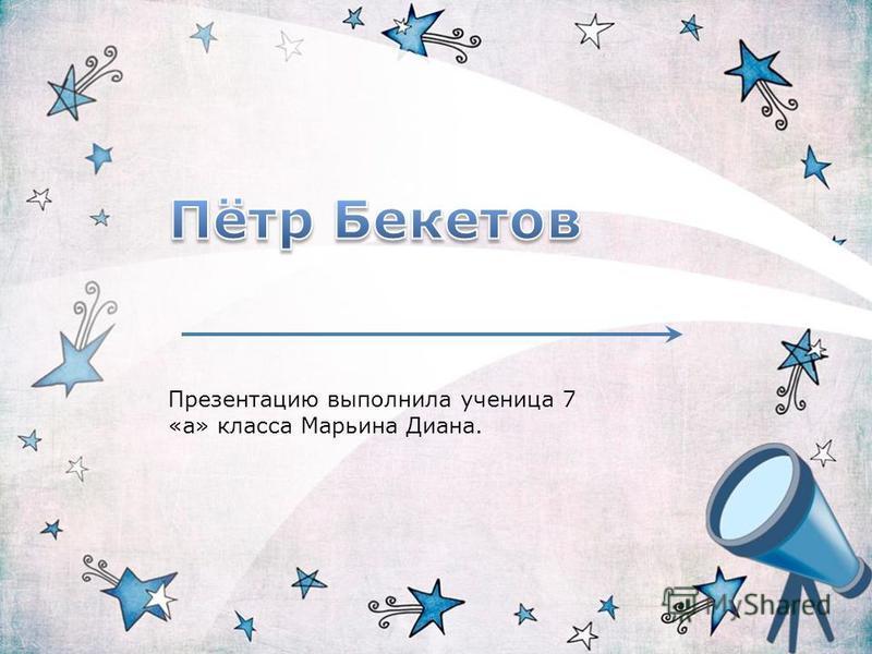 Презентацию выполнила ученица 7 «а» класса Марьина Диана.