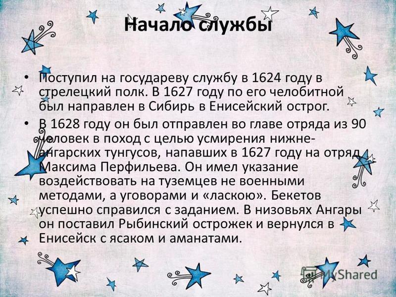 Начало службы Поступил на государеву службу в 1624 году в стрелецкий полк. В 1627 году по его челобитной был направлен в Сибирь в Енисейский острог. В 1628 году он был отправлен во главе отряда из 90 человек в поход с целью усмирения нижние- ангарски